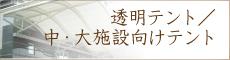 透明テント/中・大施設向けテント 製品カタログ