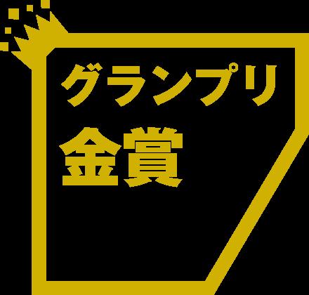 グランプリ金賞